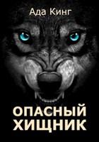 Обложка произведения Опасный Хищник