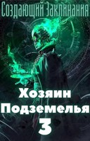 Обложка произведения Хозяин Подземелья 3