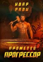 Обложка произведения Прометей: прогрессор