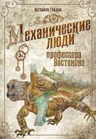 Обложка произведения Механические люди профессора Востокова