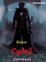 Обложка произведения Окно Среди Звёзд: Судьи!!