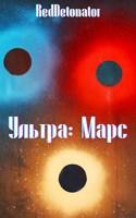 Обложка произведения Ультра: Марс
