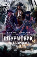 Обложка произведения Штурмовик-3. На абордаж!