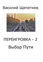 Обложка произведения Переигровка - 2   Выбор Пути