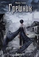 Обложка произведения Книга I: Грешник