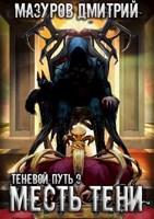 Обложка произведения Теневой путь 9. Месть тени