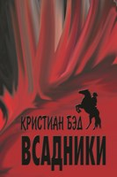 Обложка произведения Всадники