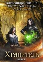 Обложка произведения Темный эльф. Хранитель
