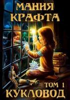 Обложка произведения Мания крафта. Том 1. Кукловод