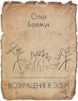 Обложка произведения Возвращение в Эдем