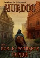 Обложка произведения Murdoc   Мёрдок. Lvl 2: Рок-н-ролльное сердце