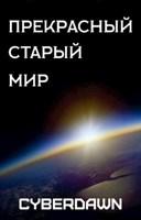 Обложка произведения Прекрасный Старый Мир