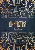 Обложка произведения Династия