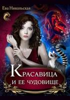 Обложка произведения Красавица и ее чудовище