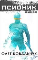 Обложка произведения Псионик 2 (Должник-5)