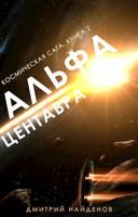 Обложка произведения Космическая сага. Альфа Центавра. Книга вторая.