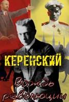 Обложка произведения Керенский. Вождь революции.