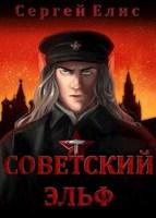Обложка произведения Советский эльф