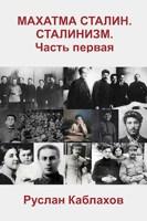 Обложка произведения Махатма Сталин. Сталинизм. Книга I.
