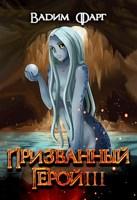 Обложка произведения Призванный герой 3 18+