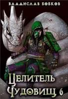 Обложка произведения Целитель чудовищ - 6