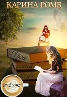 Обложка произведения Уют.Книги.Кофе