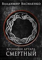 Обложка произведения Артар #7: Смертный