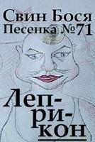 Обложка произведения Свин Бося . Леприкон