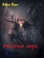 Обложка произведения Рождение зверя