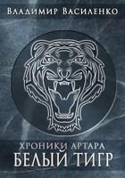 Обложка произведения Артар #4: Белый тигр