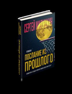 Обложка романа Сергея...