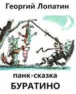 Обложка произведения панк-сказка (опера) БУРАТИНО