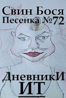 Обложка произведения Свин Бося . Дневники Ит