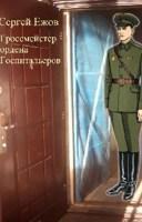 Обложка произведения Гроссмейстер ордена Госпитальеров