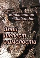 Обложка произведения Злой шелест жимолости