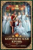 Обложка произведения Королевская кровь-1. Сорванный венец