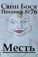 Обложка произведения Свин Бося . Месть
