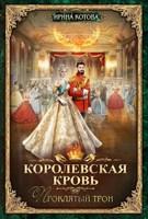 Обложка произведения Королевская кровь-3. Проклятый трон