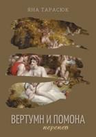 Обложка произведения Вертумн и Помона