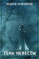 Обложка произведения Тень Невесты