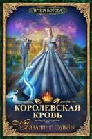 Обложка произведения Королевская кровь-4. Связанные судьбы