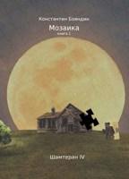 Обложка произведения Мозаика (книга 1)