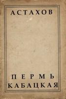 Обложка произведения Пермь кабацкая