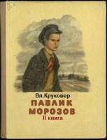 Обложка произведения Попаданец Павлик Морозов - II