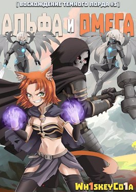 Обложка произведения Восхождение Темного Лорда. Том 3: Альфа и Омега