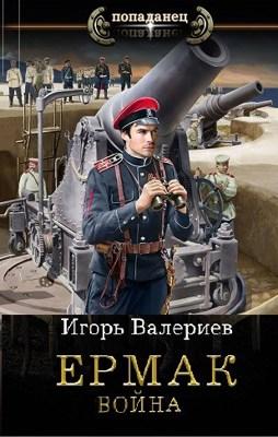 Обложка произведения Ермак. Война. Книга седьмая.