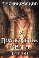 Обложка произведения Подземелье Кинга. Том VII.