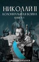 Обложка произведения Николай Второй. Колониальная война. Книга пятая.