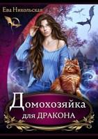 Обложка произведения Домохозяйка для дракона