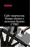 Обложка произведения Сайт творчества. Роман-эпопея о нелегких буднях СТВО.